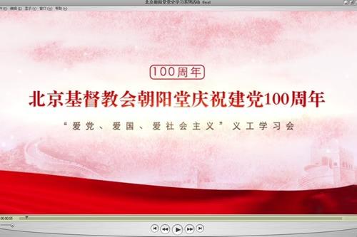 """北京基督教会朝阳堂庆祝建党100周年""""爱党、爱国、爱社会主义""""义工学习会"""