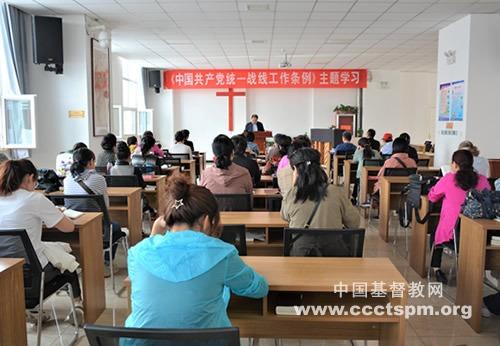 太原市基督教两会举行《中国共产党统一战线工作条例》主题学习活动