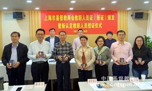 上海市基督教两会举行教职人员证(新证)颁发暨新认定教职人员授证仪式