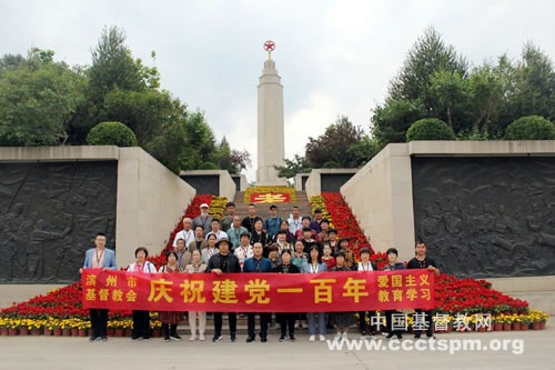 滨州市基督教三自爱国运动委员会举行庆祝建党100周年主题爱国主义教育