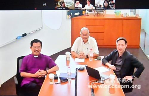 中国基督教两会与新加坡圣经公会举行线上视频会议