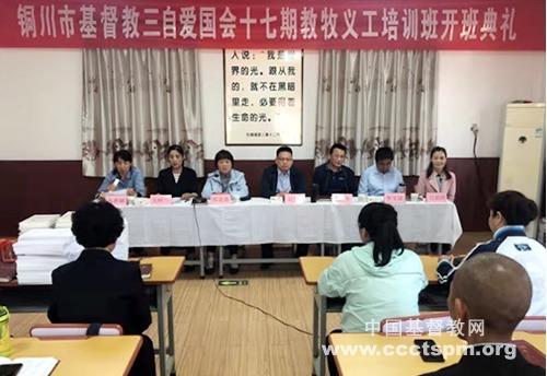 铜川市基督教三自爱国运动委员会举办第17期教牧义工培训班