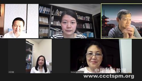 中国基督教两会与国际路德平信徒联盟举行视频会议