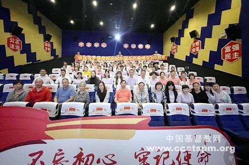 吉林省圣经学校组织观看党史教育影片