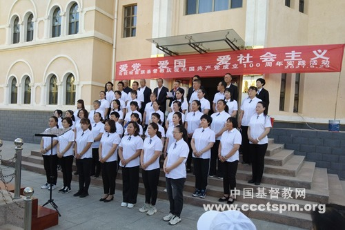 乌拉特前旗基督教两会举行庆祝中国共产党成立100周年实践活动