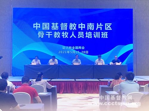 中国基督教中南片区骨干教牧人员培训班在海口举办