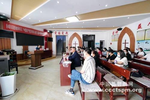 """赤峰市基督教两会举办""""中国共产党百年奋斗历程,建设中国特色社会主义暨坚持基督教中国化方向""""主题教育培训班"""