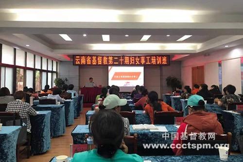 云南省基督教两会举办第二十期妇女事工培训班