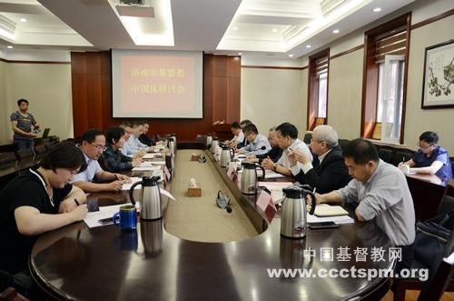 济南市基督教两会召开基督教中国化专题研讨会
