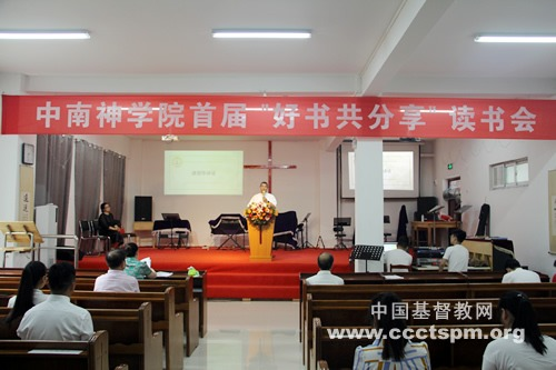 """中南神学院举行首届""""好书共分享""""读书会"""