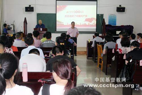 江西省基督教两会举行学党史主题教育讲座