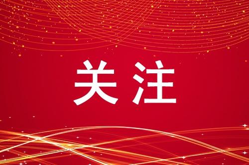 【关注】庆祝中国共产党成立100周年,全国性宗教团体联席会议召开第十六次会议