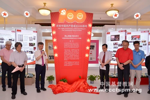 中国基督教爱党爱国爱社会主义主题展揭幕