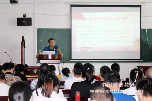 """江西圣经学校举行""""改革开放史""""专题学习讲座"""