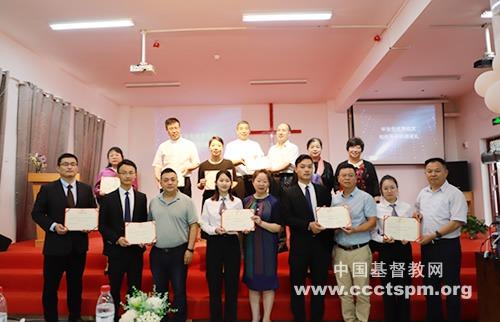 中南神学院举行2021届毕业送别会暨毕业典礼