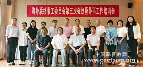 本届海外联络事工委员会第三次会议在云南召开