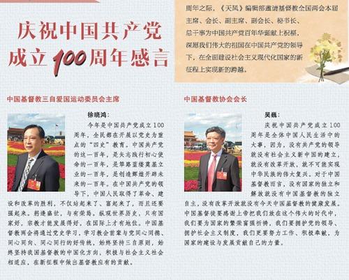 庆祝中国共产党成立100周年感言