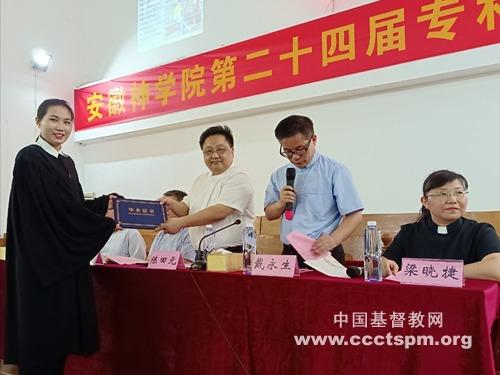 安徽神学院举行2021届专科班毕业典礼