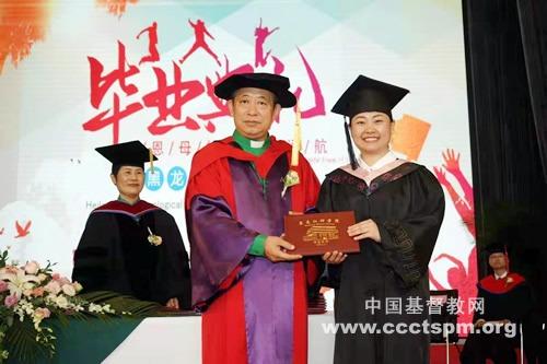 黑龙江神学院举行2021届毕业礼拜暨毕业典礼