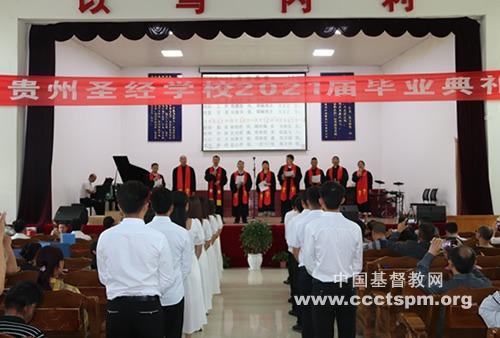 贵州圣经学校举行2021届毕业感恩礼拜暨毕业典礼