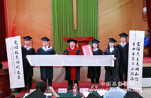 山东神学院举行2021届毕业典礼
