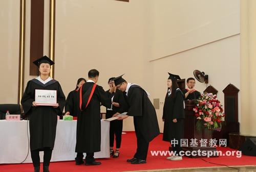 东北神学院举行2021届毕业礼拜暨毕业典礼