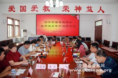 济宁市基督教两会召开班子成员年中述职会议