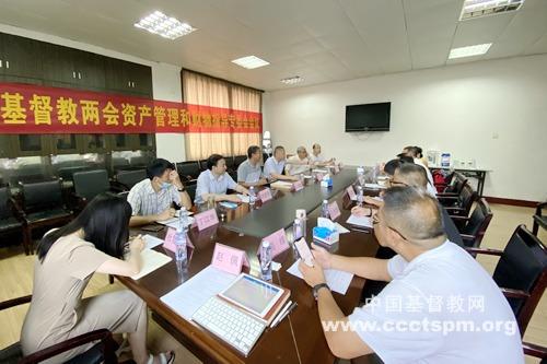 湖北省基督教两会召开资产管理和财务指导专委会会议
