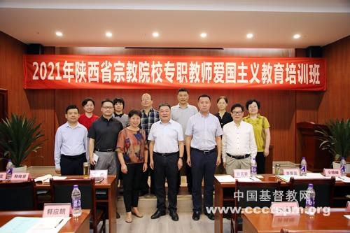 陕西圣经学校专职教师参加爱国主义教育培训班