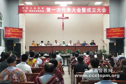 安顺市基督教召开第一次代表会议暨成立市基督教三自爱国运动委员会