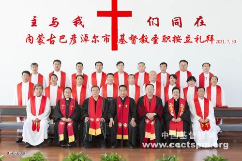 内蒙古基督教两会举行圣职按立典礼