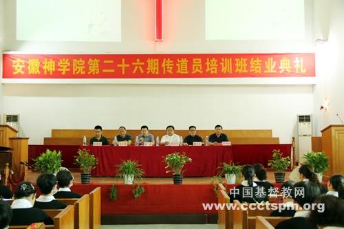 安徽神学院举行第二十六期传道员培训班结业典礼