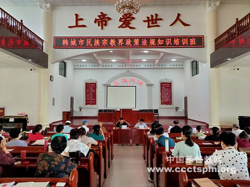 """陕西省各地教会举办""""宗教政策法规学习宣传月""""活动"""