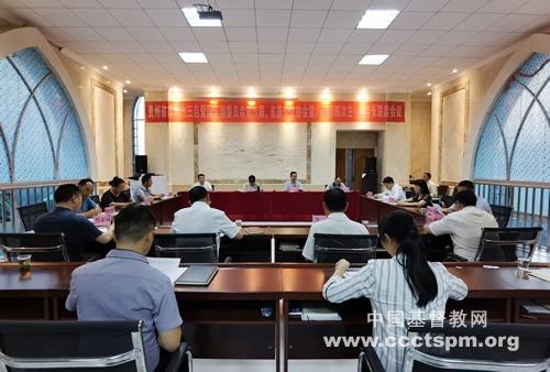 贵州省基督教三自爱国运动委员会第八届、省基督教协会第六届第四次主任、会长联席会议召开