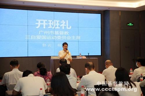广州市基督教两会教牧班完成第二季度课程