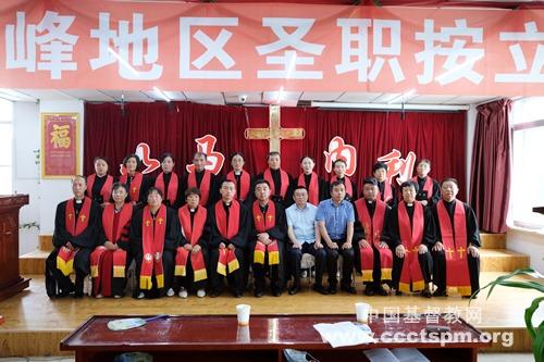 内蒙古基督教两会在赤峰市举办圣职人员培训班暨圣职按立典礼