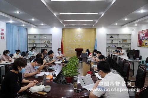 山东省基督教两会召开齐鲁神学体系建设研讨会