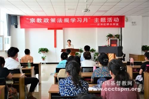 """太原市基督教两会各堂点举行""""宗教政策法规学习月""""活动"""