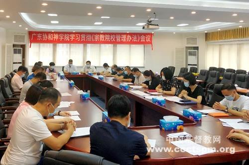 广东协和神学院组织学习《宗教院校管理办法》