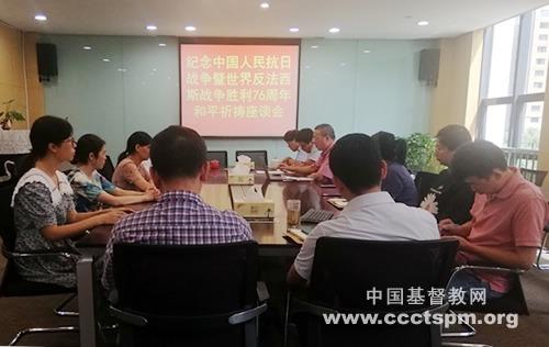 杭州市基督教崇一堂举行纪念中国人民抗日战争暨世界反法西斯战争胜利76周年和平祈祷座谈会
