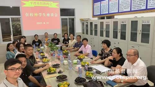 平潭综合实验区基督教两会召开在校神学生暑期座谈会