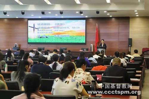 黑龙江省基督教两会举行教师资格认定培训班