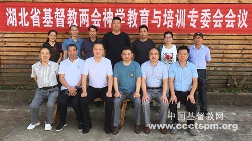 湖北省基督教两会神学教育与培训专委会召开本届第二次会议