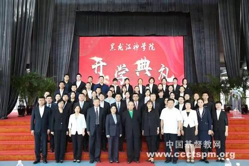 黑龙江神学院举行秋季开学崇拜暨开学典礼