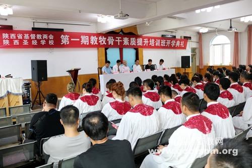 陕西省基督教两会举行第一期全省教牧骨干素质提升培训班开学典礼
