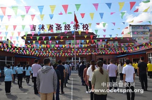 吉林省圣经学校举行开学典礼