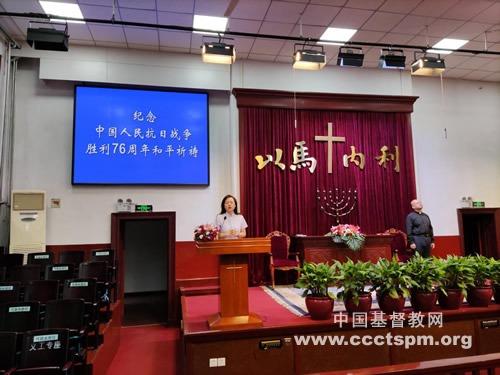 【综合】各地基督教会举行纪念中国人民抗日战争暨世界反法西斯战争胜利76周年和平祈祷活动(八)