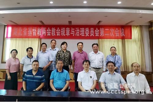 湖北省基督教两会教会管理制度与治理委员会召开本届第二次会议