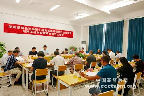 湖南基督教两会第十届常务委员会第三次会议暨湖南圣经学校董事会第三次会议在长沙召开