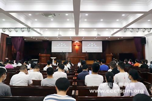 浙江神学院举行2021年秋季学期开学礼拜暨开学典礼